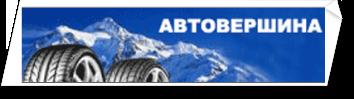 avtovershina.com.ua