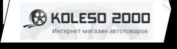 Koleso2000.ua