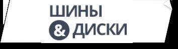 shiny-diski.com.ua